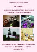 10 Day Exhibition of Crafts with Demonstrations - Museum - Karlovo