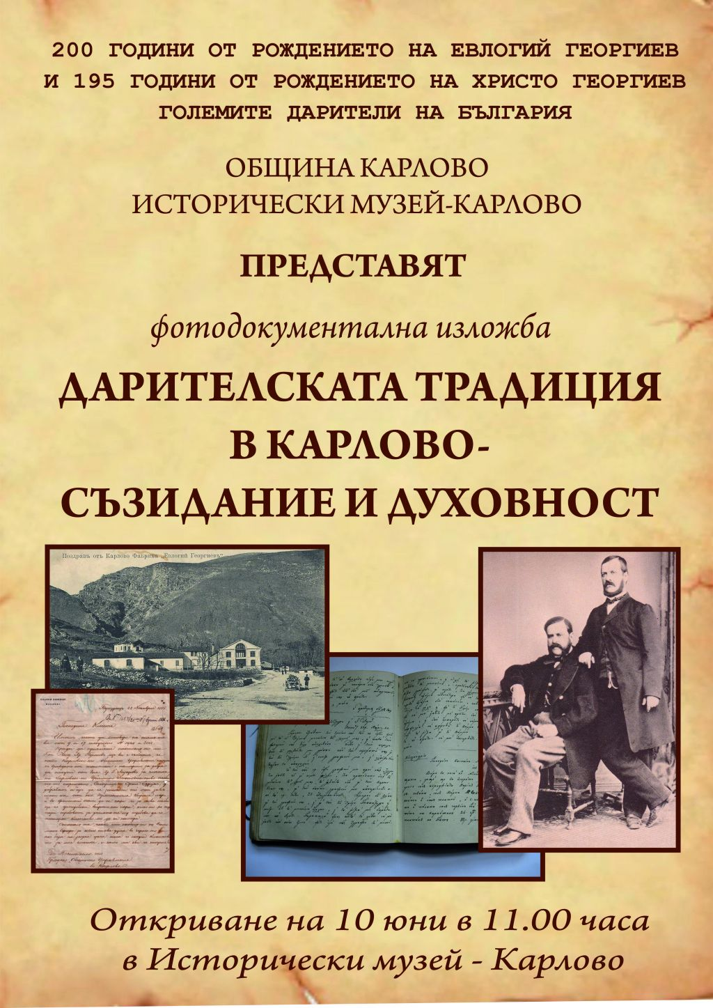 200 years since the birth of Evlogi Georgiev and 195 years since the birth of Hristo Georgiev - big image