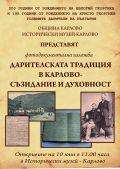 200 years since the birth of Evlogi Georgiev and 195 years since the birth of Hristo Georgiev - small image