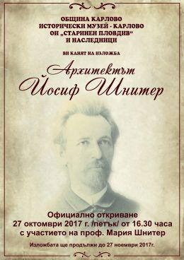"""Изложба """"Архитектът Йосиф Шнитер"""" - Image 1"""