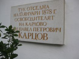 8 January  2018 - 140 years The Liberation of Karlovo and Stryama Valley - Image 2