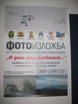 """PHOTO EXHIBITION ФОТОИЗЛОЖБА на участници в националния конкурс """"И днес йощ Балканът..."""" - Image 1"""