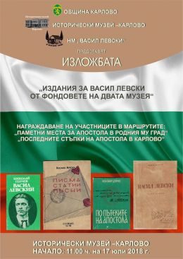 """EXHIBITION """"Editions for Vasil Levski ff the funds both museums"""" - Image 1"""
