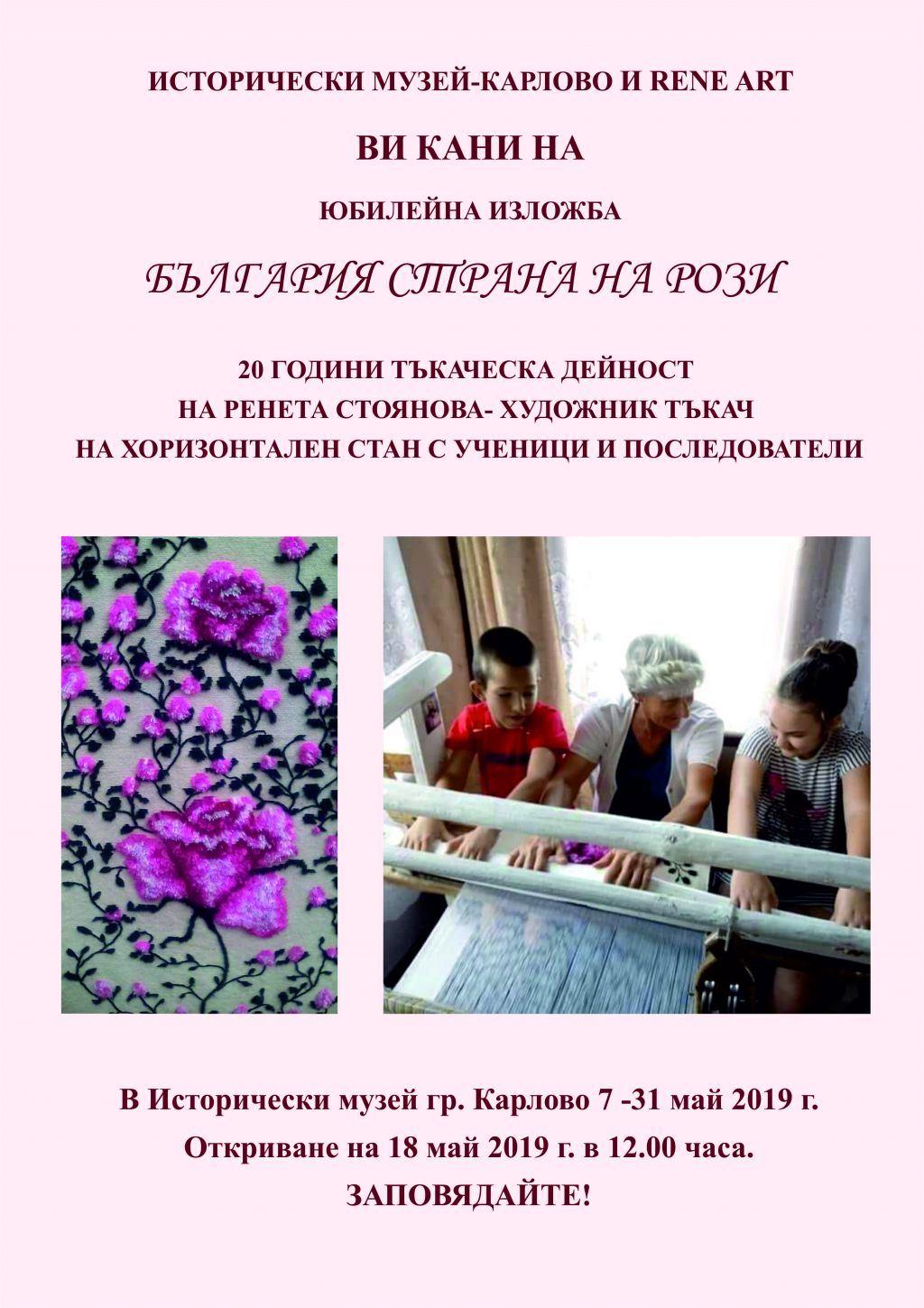 Jubilee exhibition Bulgaria side of roses - big image