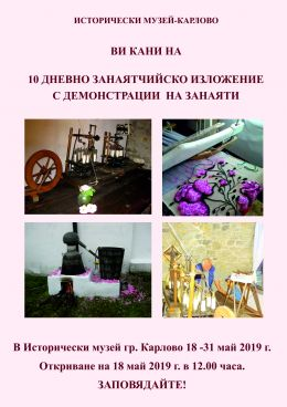 10 Day Exhibition of Crafts with Demonstrations - Image 1