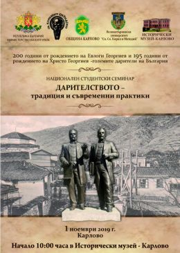 National student seminar Donation - tradition and contemporary practices, November 1 2019, Karlovo - Image 1