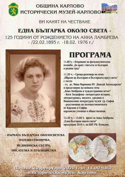 125 years since the birth of Anka Lambreva, the first Bulgarian world traveler - Image 1