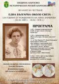 125 years since the birth of Anka Lambreva, the first Bulgarian world traveler  - Museum - Karlovo