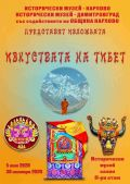 Exhibition The Arts of Tibet  - Museum - Karlovo