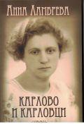 New edition of books by Anka Lambreva  - Museum - Karlovo