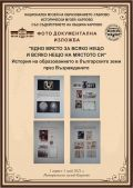 Photodocumentary exhibition-One place for everything and everything in its place  - Museum - Karlovo